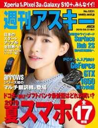 紀伊國屋書店BookWebで買える「週刊アスキーNo.1231(2019年5月21日発行」の画像です。価格は359円になります。