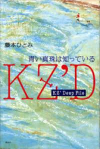 KZ File 5冊セット