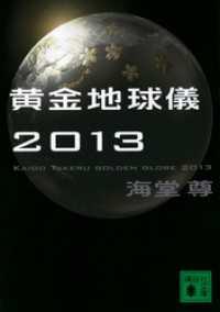 黄金地球儀2013【電子特典付き】