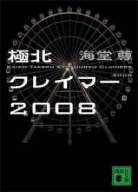 極北クレイマー2008【電子特典付き】