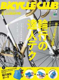 BiCYCLE CLUB - 2019年7月号 No.411