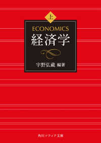 経済学 上巻