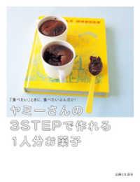 マグカップケーキ 簡単 チョコの画像