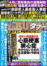 紀伊國屋書店BookWebで買える「実話BUNKAタブー2019年7月号【電子普及版】」の画像です。価格は549円になります。