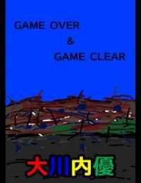 紀伊國屋書店BookWebで買える「絵本「GAME OVER&GAME CLEAR」」の画像です。価格は216円になります。