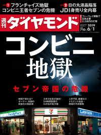 紀伊國屋書店BookWebで買える「週刊ダイヤモンド 19年6月1日号」の画像です。価格は690円になります。