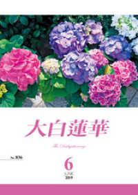 紀伊國屋書店BookWebで買える「大白蓮華 2019年 6月号」の画像です。価格は184円になります。