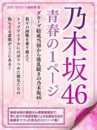 乃木坂46 青春の1ページ