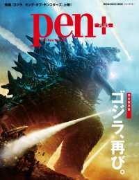 紀伊國屋書店BookWebで買える「Pen+(ペン・プラス 【完全保存版】 ゴジラ再び。(メディアハウスムック)」の画像です。価格は840円になります。