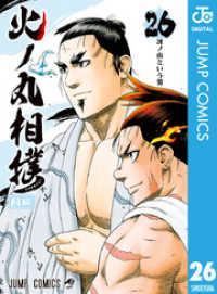 火ノ丸相撲 26