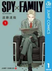SPY×FAMILY1(ジャンプコミックス)