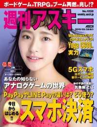 紀伊國屋書店BookWebで買える「週刊アスキーNo.1232(2019年5月28日発行」の画像です。価格は359円になります。