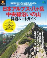 日本アルプス・八ヶ岳・中央線沿いの山 詳細ルートガイド
