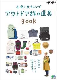 山登り&キャンプ アウトドア旅の道具BOOK