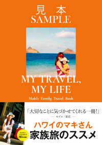 MY TRAVEL, MY LIFE - Maki's Family Travel Book【見本】