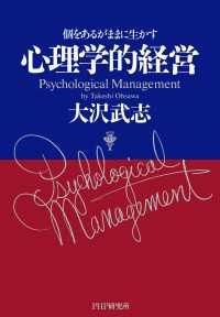 心理学的経営 個をあるがままに生かす