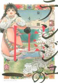 テンジュの国(4)