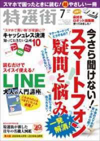 紀伊國屋書店BookWebで買える「特選街 2019年7月号」の画像です。価格は600円になります。