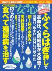紀伊國屋書店BookWebで買える「安心2019年7月号」の画像です。価格は600円になります。