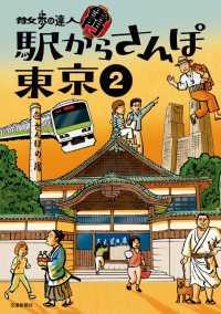 散歩の達人 駅からさんぽ東京2