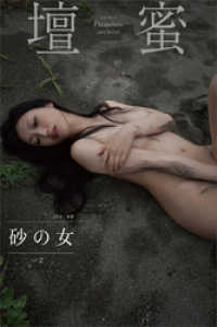 壇蜜 砂の女vol.2 2011-2019 Premium archive デジタル写真集