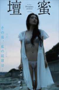 壇蜜 その後、私の奴隷は…vol.2 2011-2019 Premium archive デジタル写真集
