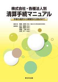 紀伊國屋書店BookWebで買える「株式会社・各種法人別 清算手続マニュアル?手続の選択から業種別の注意点まで?」の画像です。価格は4,320円になります。
