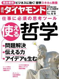 紀伊國屋書店BookWebで買える「週刊ダイヤモンド 19年6月8日号」の画像です。価格は690円になります。