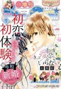 紀伊國屋書店BookWebで買える「Sho?ComiX 2019年6月15日号(2019年6月1日発売」の画像です。価格は749円になります。