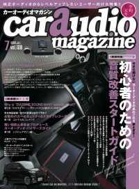 紀伊國屋書店BookWebで買える「car audio magazine 2019年7月号 vol.128」の画像です。価格は840円になります。
