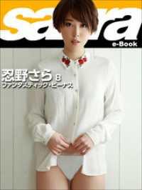 ファンタスティック・ビーナス 忍野さら8 [sabra net e-Book]