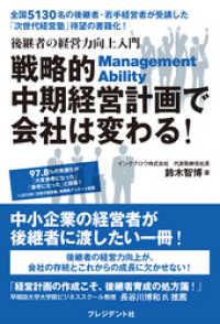 紀伊國屋書店BookWebで買える「戦略的中期経営計画で会社は変わる!——後継者の経営力向上入門」の画像です。価格は1,728円になります。