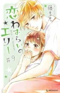 恋わずらいのエリー(9)