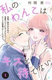 私のわんこはキスを待てない [comic tint]分冊版(1)