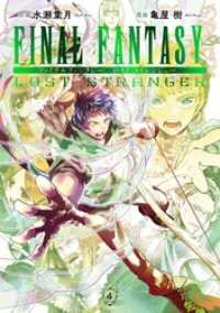 ガンガンコミックスSUPER<br> FINAL FANTASY LOST STRANGER 4巻