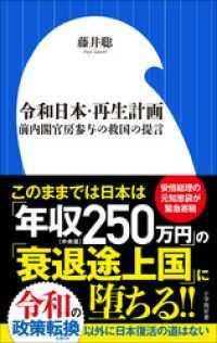 紀伊國屋書店BookWebで買える「令和日本・再生計画?前内閣官房参与の救国の提言?(小学館新書)」の画像です。価格は885円になります。