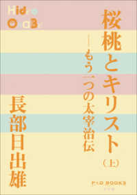P+D BOOKS 桜桃とキリスト(上) ~もう一つの太宰治伝~