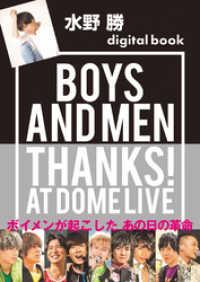 水野 勝デジタル版 BOYS AND MEN THANKS! AT DOME LIVE