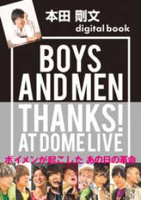 本田剛文デジタル版 BOYS AND MEN THANKS! AT DOME LIVE
