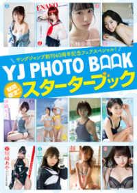 ☆期間限定無料配信☆<br>YJ PHOTO BOOK スターターブック