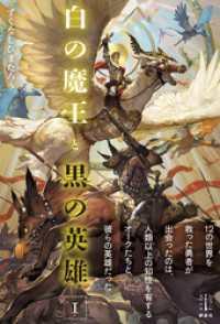 白の魔王と黒の英雄 1 電子書籍特典付き