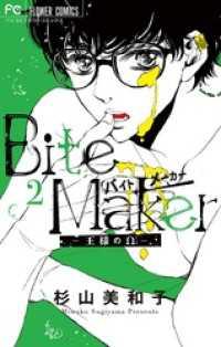 Bite Maker~王様のΩ~(2)