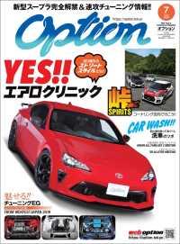 紀伊國屋書店BookWebで買える「Option 2019年7月号」の画像です。価格は648円になります。