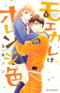 モエカレはオレンジ色 既刊7巻セット