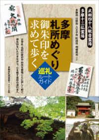 紀伊國屋書店BookWebで買える「多摩 札所めぐり 御朱印を求めて歩く 巡礼ルートガイド」の画像です。価格は1,760円になります。