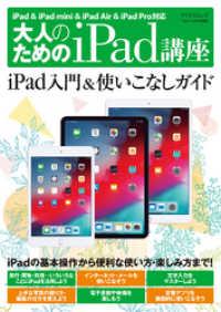 大人のためのiPad講座  iPad & iPad mini & iPad Ai