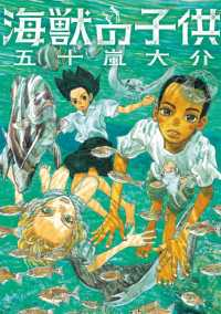 海獣の子供 全5巻セット