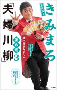 きみまろ「夫婦川柳」傑作選3 決定版!