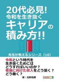 紀伊國屋書店BookWebで買える「20代必見! 令和を生き抜くキャリアの積み方!! 先生が教えるシリーズ(16)」の画像です。価格は646円になります。
