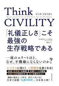 Think CIVILITY 「礼儀正しさ」こそ最強の生存戦略である